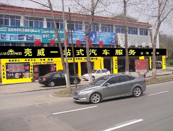 2011年,壳威一站式汽车连锁店的项目正式运作.